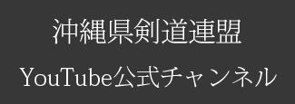 沖縄県剣道連盟 youtubeチャンネル
